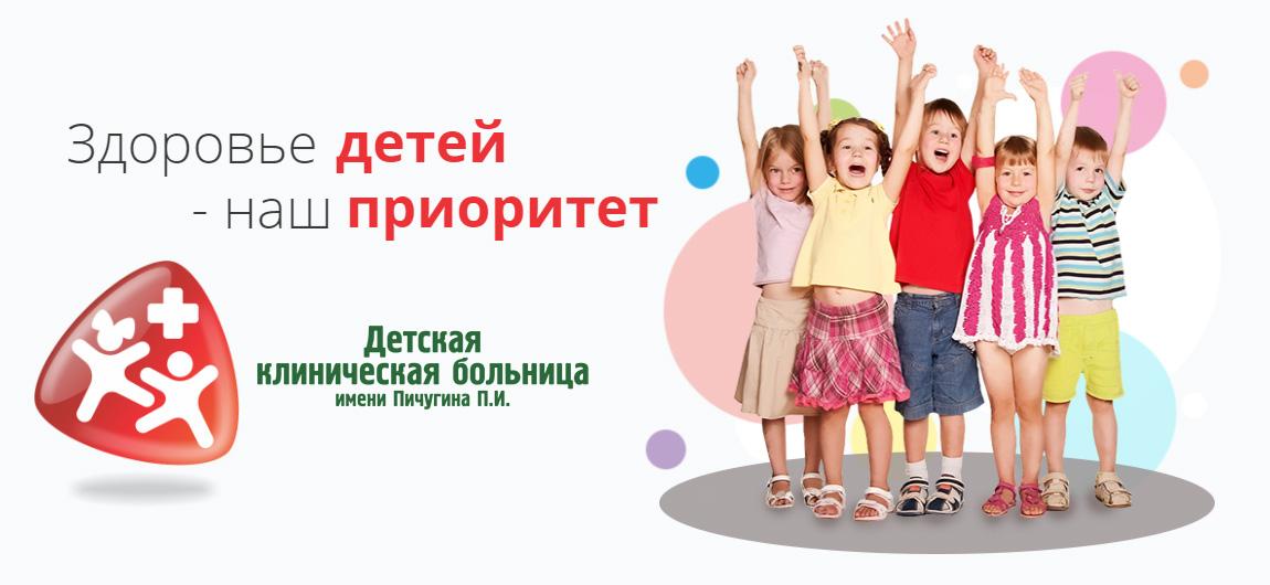 Регистратура котласской городской поликлиники телефон регистратуры