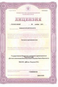 лицензия-мед